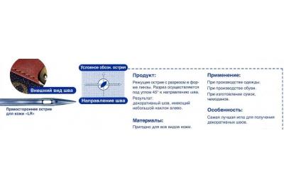 DPx5 LR Schmetz иглы для кожи (10шт.)